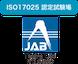 ISO9001 審査登録