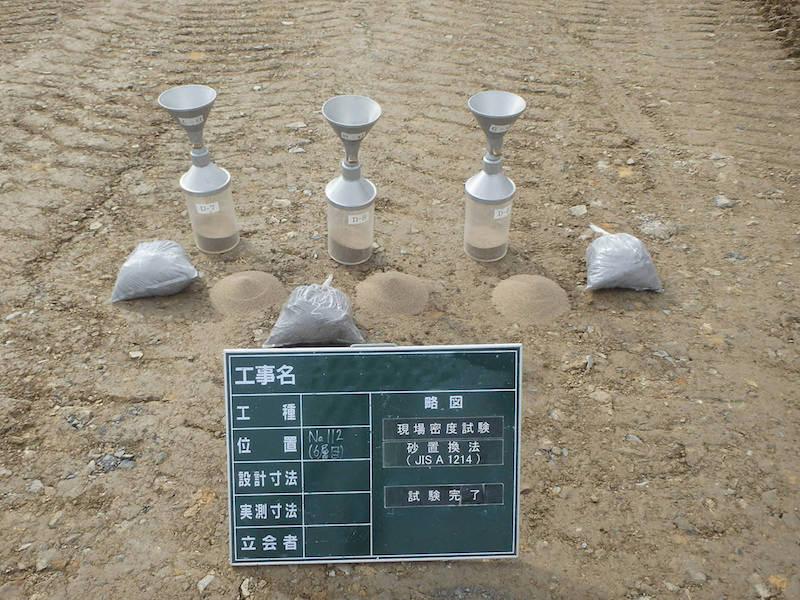 砂置換法による土の密度試験