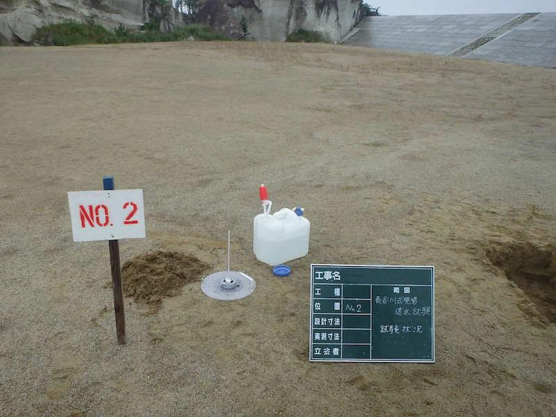 長谷川式簡易透水試験