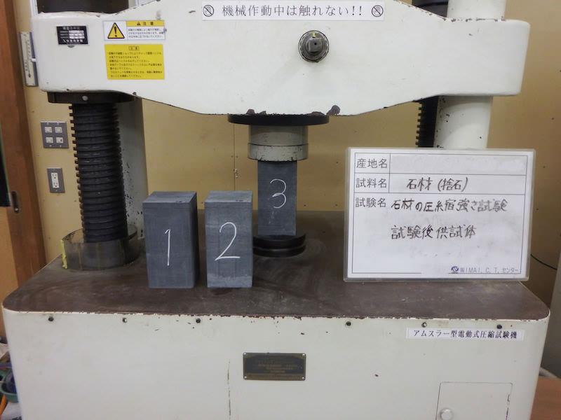 石材の圧縮強さ試験